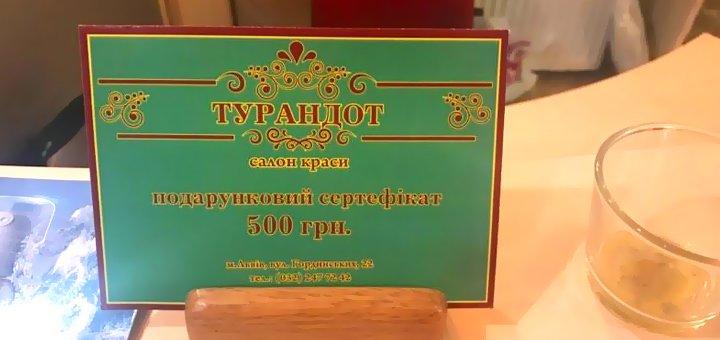 До 3 сеансів гіалуронопластики в салоні краси «Турандот»