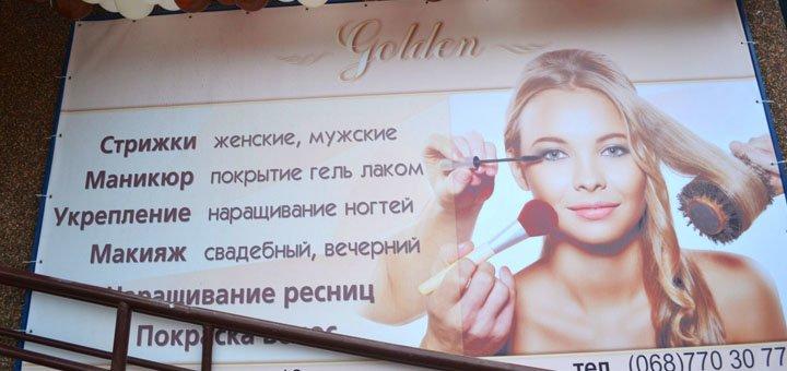 Скидка 25% на солярий от салона красоты «Golden»